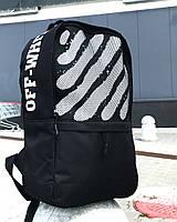 Рюкзак молодежный городской офф вайт, ОФФ, Off-white, черный реплика, фото 1
