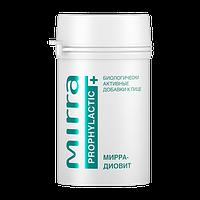 МИРРА-ДИОВИТ витаминно-иммунный комплекс