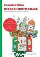 А. К. Петрова Грамматика итальянского языка в таблицах с упражнениями и тестами