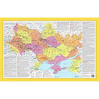 Плакат школьный: Историко-географические земли Украины