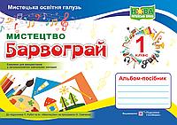 НУШ. Искусство. Альбом-пособие «Барвограй» для 1 класса к учебнику Рубли