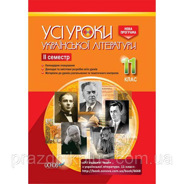 Все уроки. Украинская литература 11 класс ІІ семестр