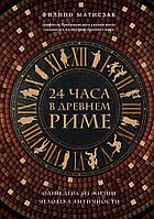 24 часа в Древнем Риме (ITD000000000908601)