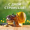 Компания Compozit поздравляет всех с днём строителя!