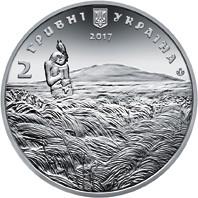 Михайло Петренко монета 2 гривні