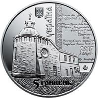 400 років Луцькому Хрестовоздвиженському братству 5 гривень
