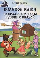 Велесов Ключ. Сакральные коды русских сказок. Веста А., фото 1