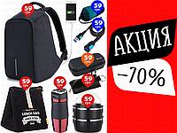 8пр. Оригинал! Городской рюкзак Антивор Bobby Backpack XD Design USB,против карманников с термокружкой и д.р.