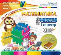 Електроний конструктор уроку Математика 3 клас 1 семестр (за підр. Ф. М. Рівкінд) (222600)