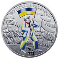 До 100-річчя подій Української революції 1917 - 1921 років монета 5 гривень