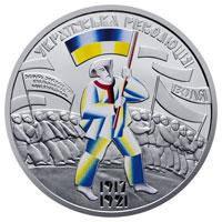 До 100-річчя подій Української революції 1917 - 1921 років монета 5 гривень, фото 2