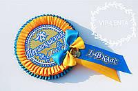 Медали для первоклассников желто голубая именная