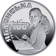Тетяна Яблонська монета 2 гривні, фото 2