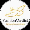 FashionVerdict — интернет-магазин одежды, обуви и аксессуаров