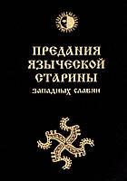 Предания языческой старины западных славян. Громанн Й.