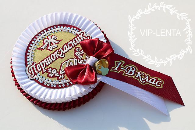 Медали для первоклассников желто бордовая с белым именная