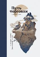 Книга Путь торговли. Большая книга. Автор - Олег Макаров (МИФ)