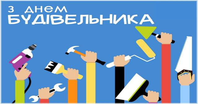 """""""ПОЛО"""" ВІТАЄ ВСЮ УКРАЇНУ З ДНЕМ БУДІВЕЛЬНИКА ! """"ПОЛО"""" - ВСЕ ДЛЯ РЕМОНТУ ТА БУДІВНИЦТВА ! +38(067) 5333775, https://polomarket.com.ua"""