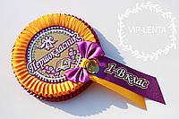 Медали для первоклассников сиреневая с желтым именная