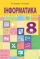 Інформатика 8 клас, Казанцева О.П.