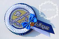 Медали для первоклассников синяя с белым именная