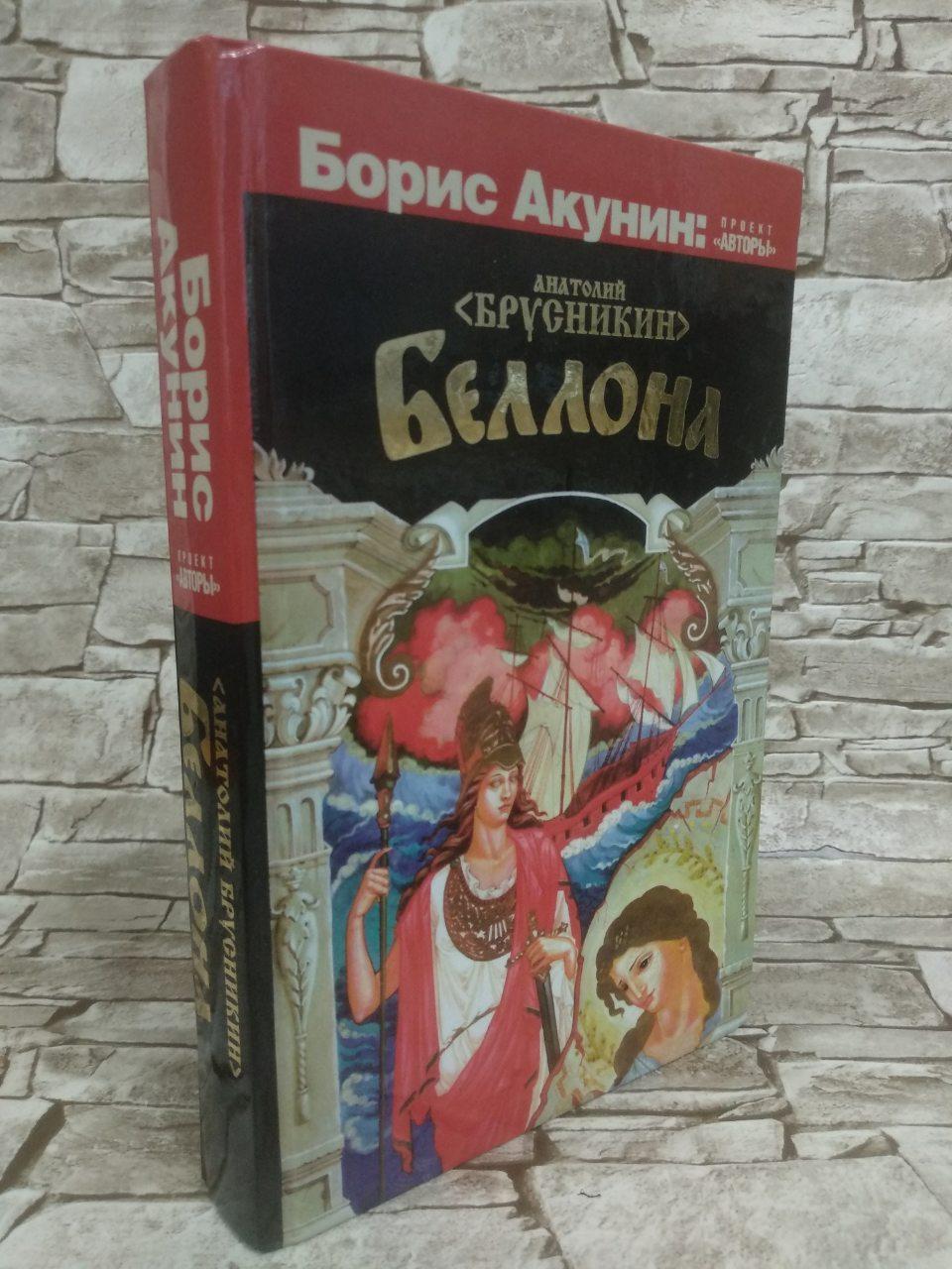 Книга  «Беллона»  Бориса Акунина, Анатолий Брусникин (тв)