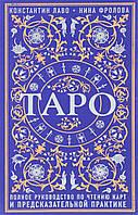 Таро. Полное руководство по чтению карт и предсказательной практике. Лаво Константин, Фролова Нина