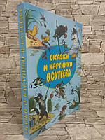 """Книга """"Сказки и картинки"""" В. Сутеев (голуб) Большой формат. 30х22 см"""