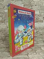 """Книга """"Большая книга Незнайки. Незнайка на Луне"""" Николай Носов. Большой формат. 30х22 см"""