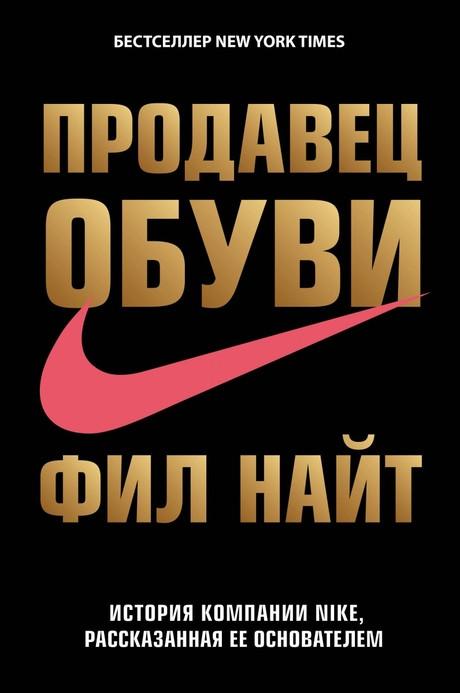 Продавец обуви. История компании Nike рассказанная ее основателем - Фил Найт (353646)