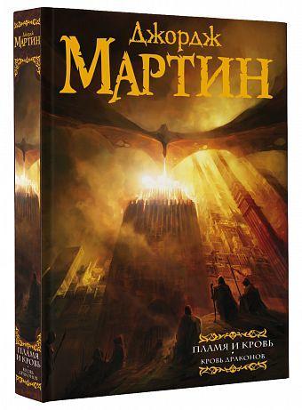 Пламя и кровь: Кровь драконов - Джордж Мартин (353700)