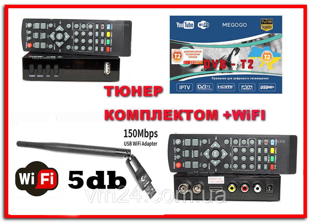 Цифровой TV-тюнер DVB-T2 эфирный IPTV+YouTube+MEGOGO- kinolife. купить Тюнер Т2+WiFi -5db в комплекте