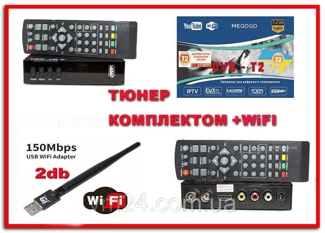 Цифровой TV-тюнер DVB-T2 эфирный IPTV+YouTube+MEGOGO- kinolife. USB купить Тюнер Т2+WiFi -2db в комплекте