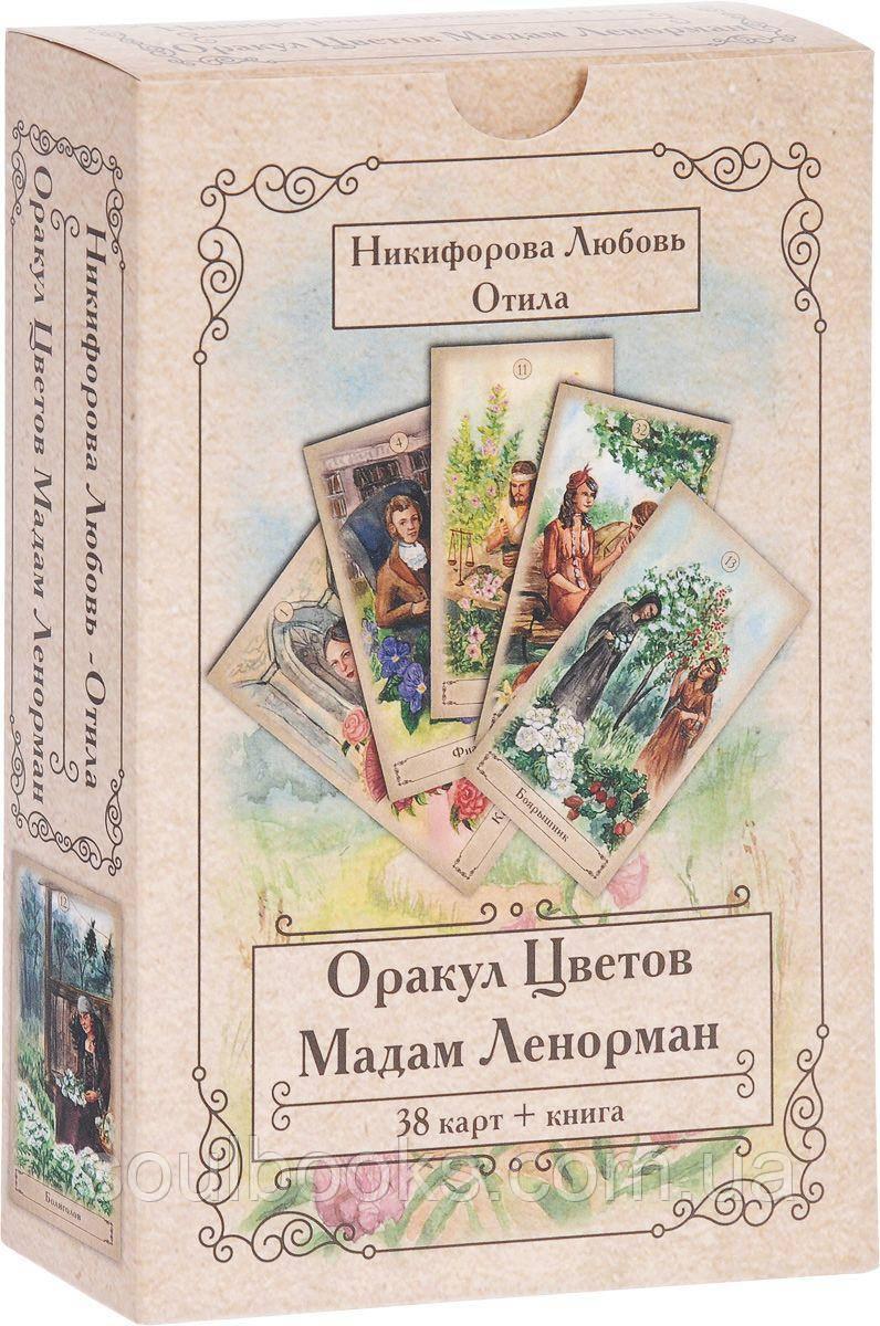 "Карты  ""Оракул Цветов Мадам Ленорман"". Отила (Никифорова Л.Г.)"