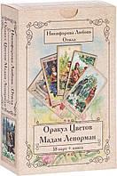 "Карты  ""Оракул Цветов Мадам Ленорман"". Отила (Никифорова Л.Г.), фото 1"