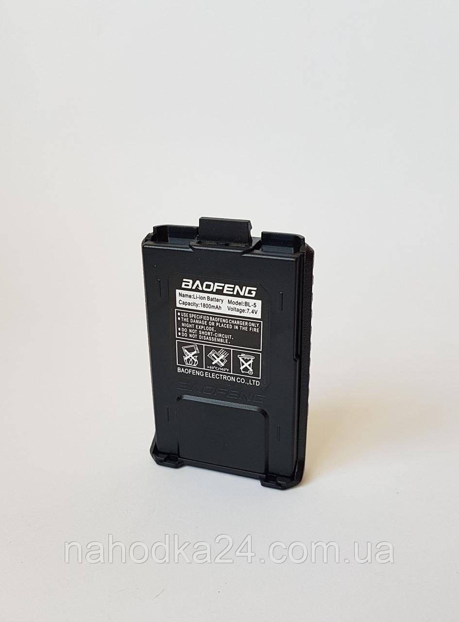 Аккумуляторная батарея для рации Baofeng UV-5R(BL-5)