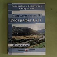 Календарно-тематичне планування, природознавство 5 клас, географія 6 -11 класи