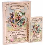 "Карты  ""Оракул Цветов Мадам Ленорман"". Отила (Никифорова Л.Г.), фото 2"