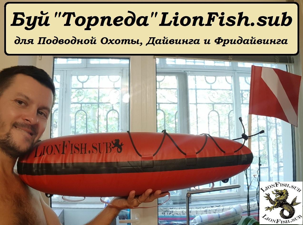 """Буй LionFish.sub """"Торпеда"""" для подводной охоты"""