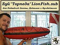 """Буй LionFish.sub """"Торпеда"""" для подводной охоты, фото 1"""