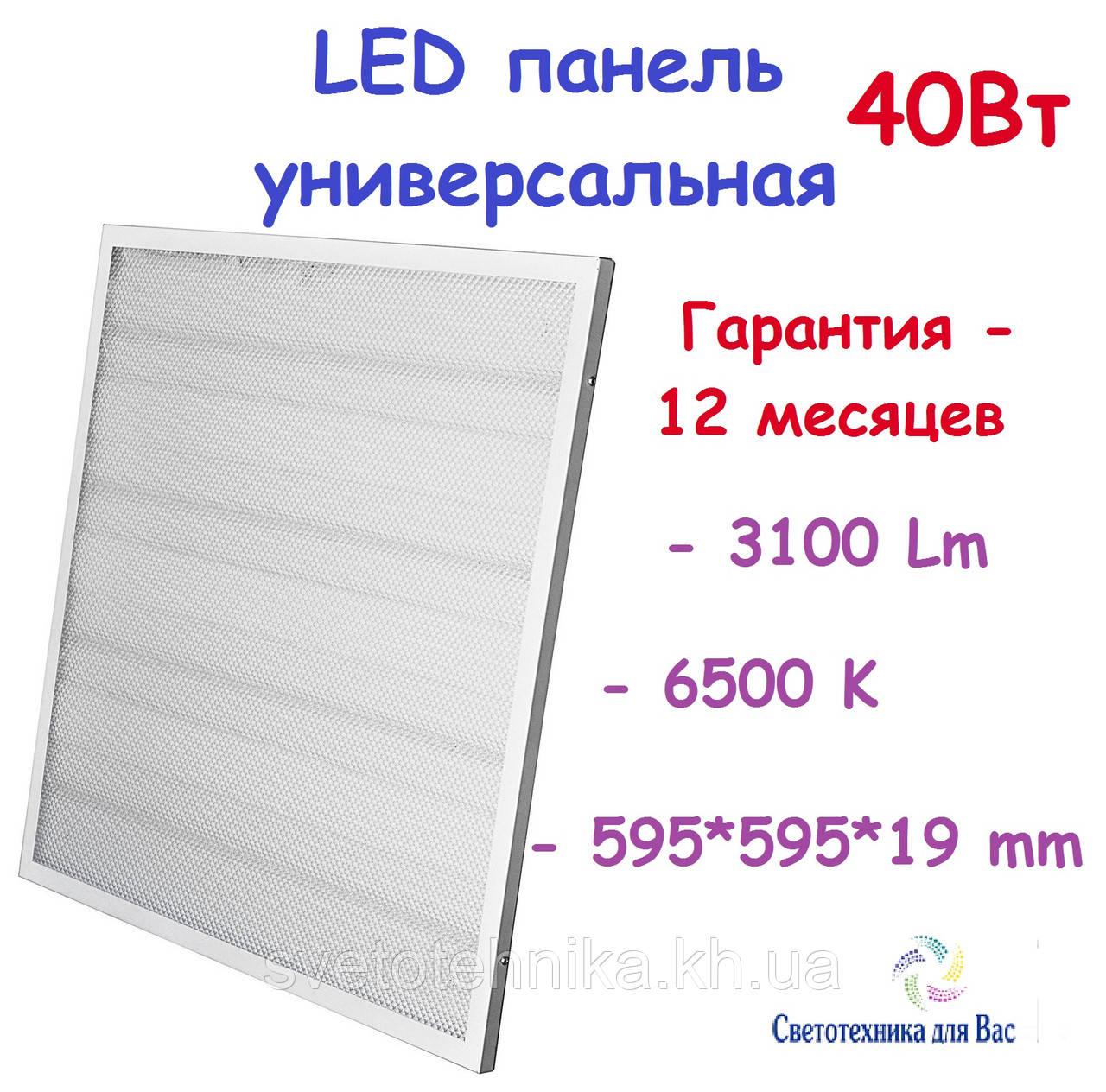 Светодиодная панель PRISMATIC 128 LED, 40W, 6500K IP40, 595*595*19 мм