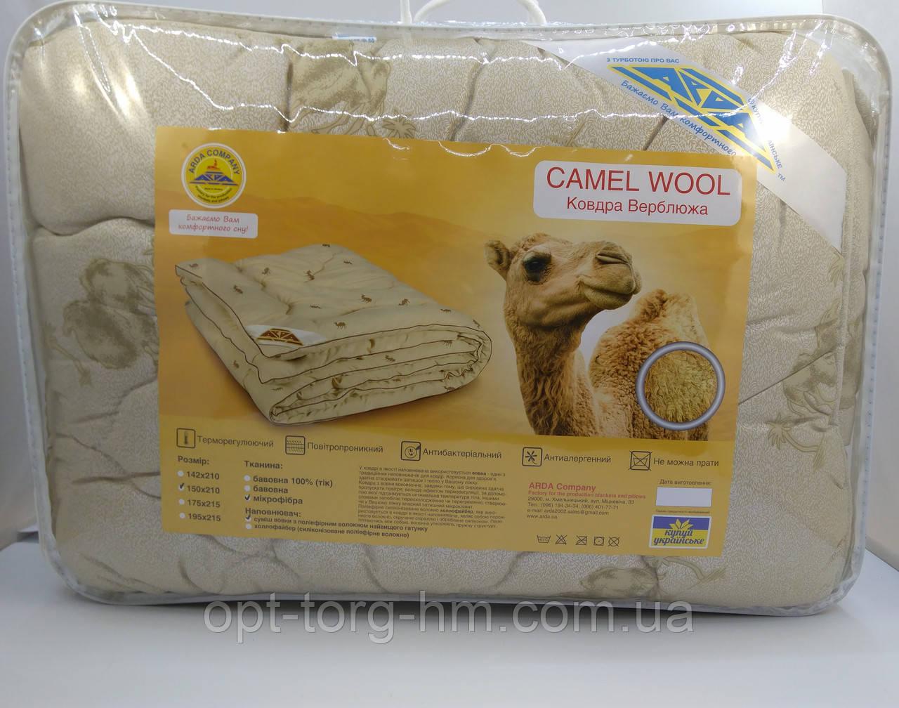 Одеяло Camel Wool (микрофибра) ARDA Company 195*215