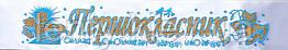 """""""Першокласник"""" - стрічка для першокласників (укр.мова) Атлас Білий, глітер Золотистий, обводка Синя -Урочисті стрічки"""