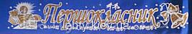 """""""Першокласник"""" - стрічка для першокласників (укр.мова) Атлас Темно-Синій, глітер Золотистий, обводка Біла - Урочисті стрічки"""