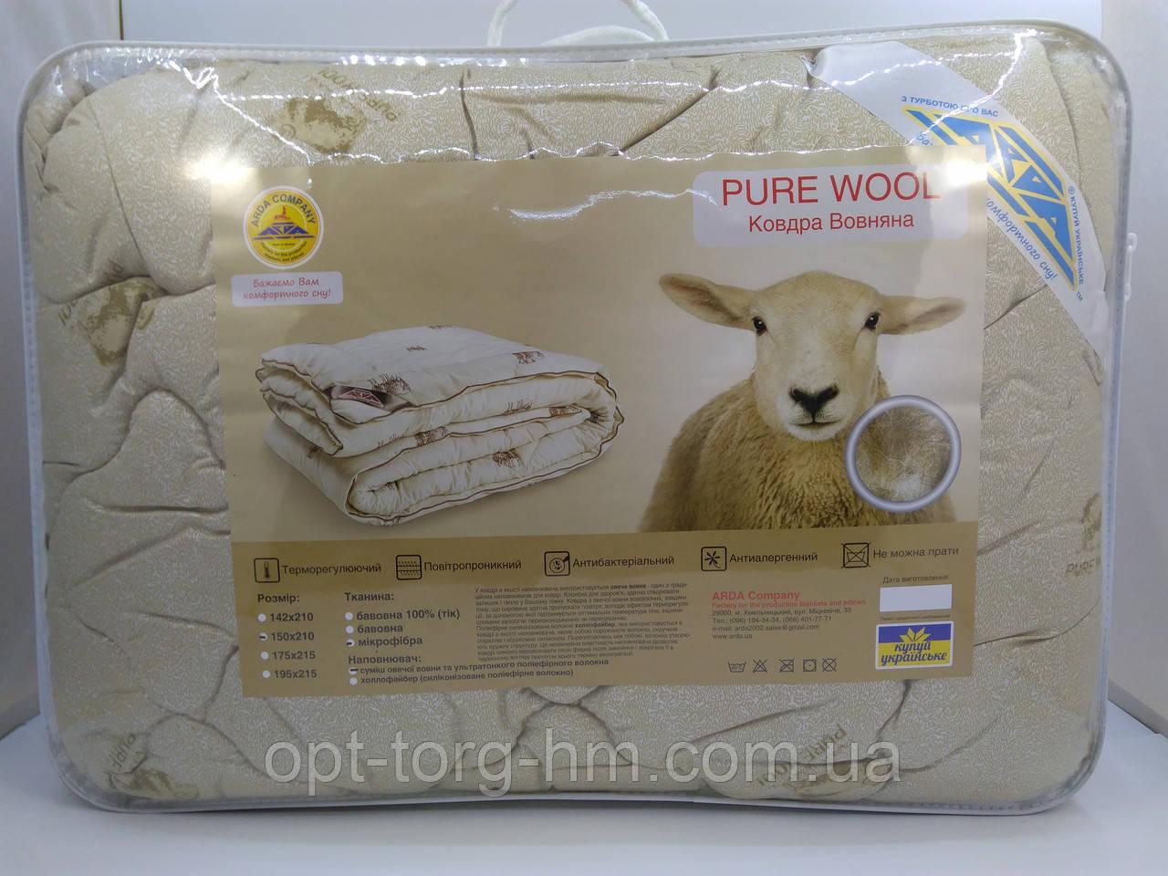 Одеяло Шерстяное Pure Wool 175*215 ARDA Company