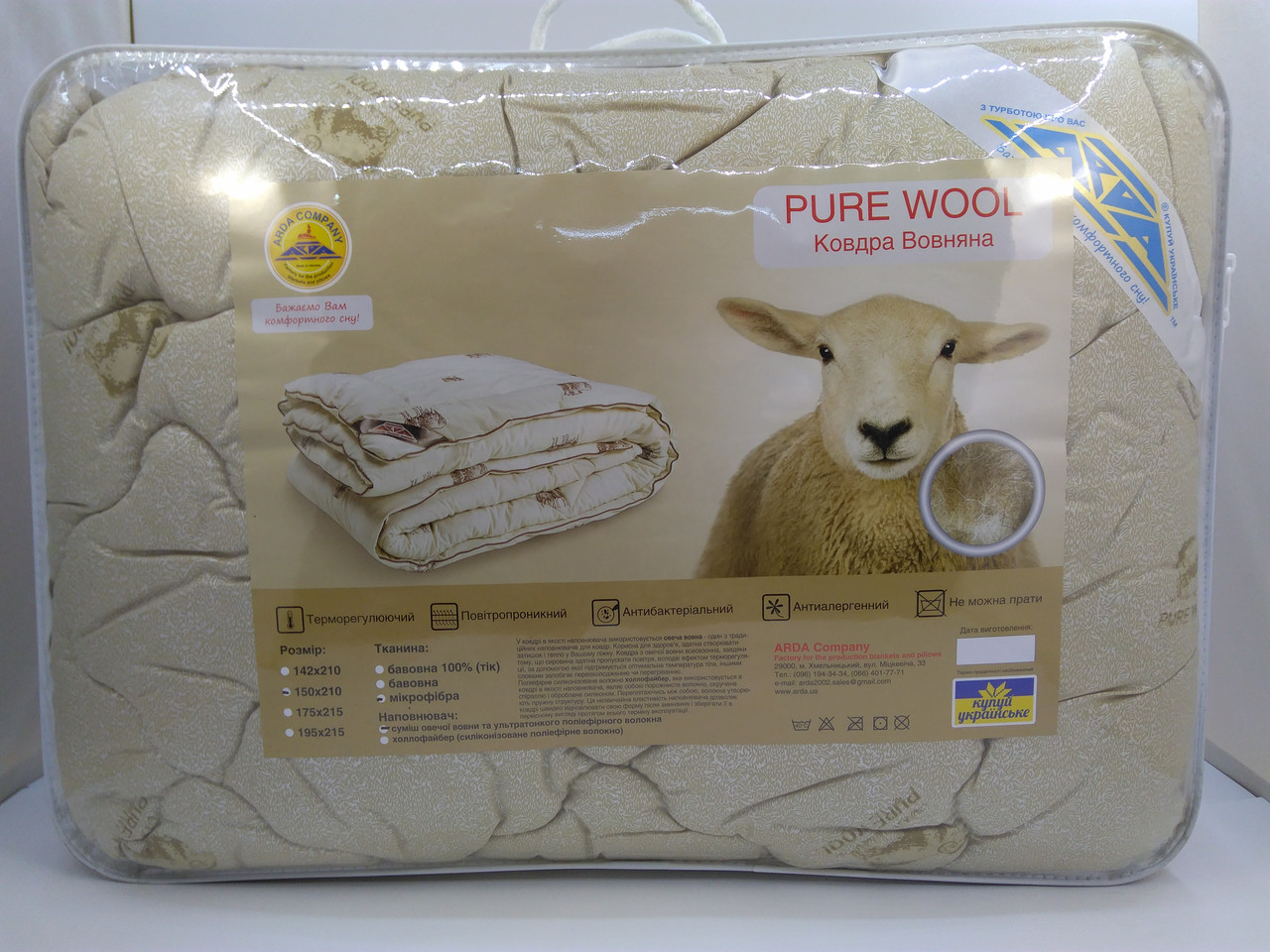 Одеяло Шерстяное Pure Wool 195*215 ARDA Company