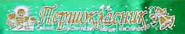 """""""Першокласник"""" - стрічка для першокласників (укр.мова) Атлас Зелений, глітер Золотистий, обводка -Урочисті стрічки"""