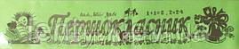 Першокласник - стрічка шовк, золота фольга (укр.мова) Салатовый (РОЗПРОДАЖ ЗАЛИШКІВ!!!)