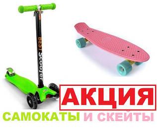 Акция Самокаты, скейты