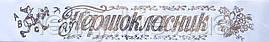 Першокласник - стрічка шовк, золота фольга (укр.мова) Білий (РОЗПРОДАЖ ЗАЛИШКІВ!!!)